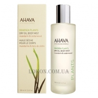 AHAVA Dry Oil Body Mist - Сухое масло для тела
