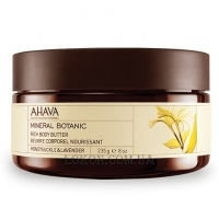 AHAVA Mineral Botanic Body Butter Honeysucle - Масло для тела