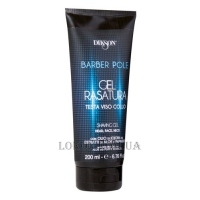 DIKSON Barber Pole Shaving gel - Гель для бритья с маслом жожоба, алоэ и мака