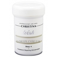 CHRISTINA Wish Complexion Repairing Microemulsion (Step 4) - Микроэмульсия для комплексного восстановления (шаг 4)