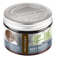 ORGANIQUE Naturals Sensitive Body Butter - Деликатное масло для тела