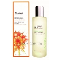 AHAVA Dry Oil Body Mist Mandarin & Cedarwood - Сухое масло для тела