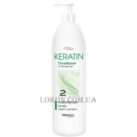 PROSALON Keratin Conditioner - Бальзам с кератином