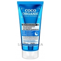 ORGANIC SHOP Naturally Professional Coco Mask - Био-маска