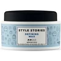 ALFAPARF Style Stories Defining Wax - Фиксирующий воск