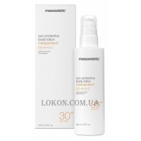 MESOESTETIC Mesoprotech Sun Protection Body Lotion SPF-30 - Солнцезащитный лосьон для тела SPF-30