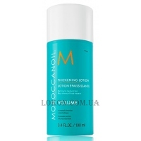 MOROCCANOIL Volume Thickening Lotion - Утолщающий лосьон