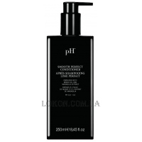 PH Argan & Keratin pH Flower Smooth Perfect Conditioner - Кондиционер