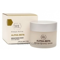 HOLY LAND Alpha-Beta&Retinol Brightening Mask - Осветляющая маска